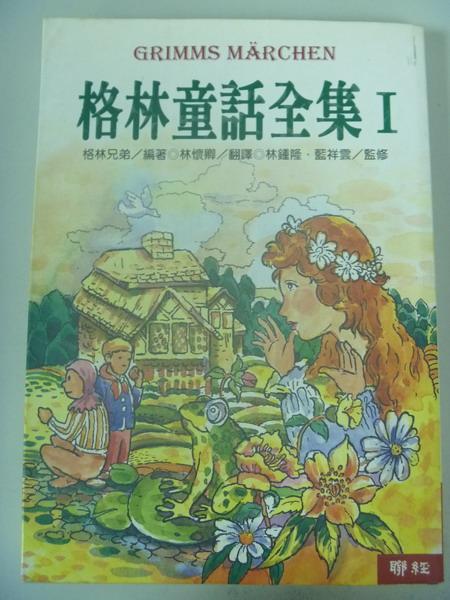 【書寶二手書T2/兒童文學_IBW】格林童話全集1_林懷卿