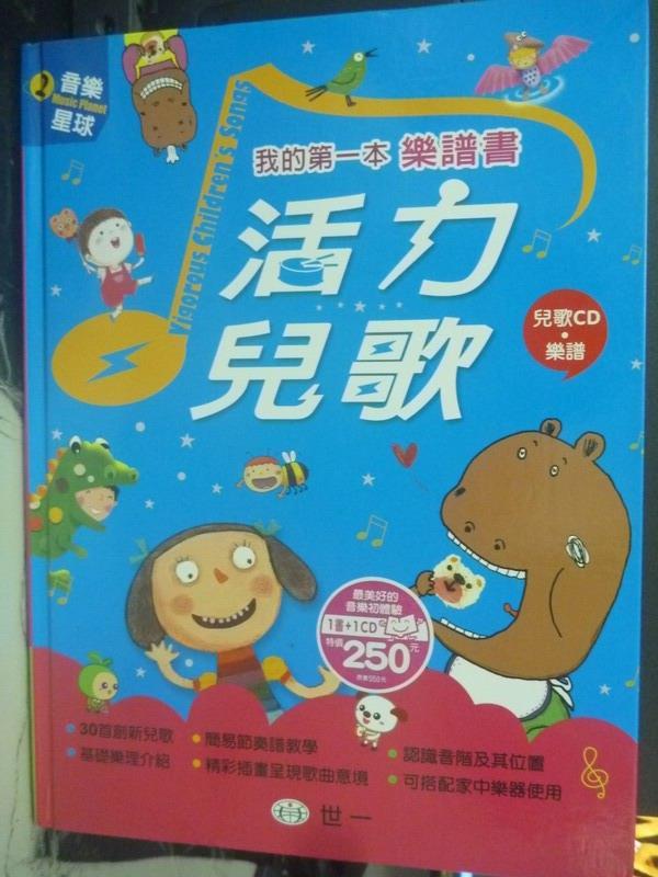 【書寶二手書T8/兒童文學_ZDM】我的第一本樂譜書:活力兒歌_邱嘉慧_附光碟
