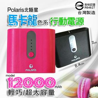 [仁弘通訊]Polaris北極星 馬卡龍色系 12000mAh 行動電源 Power Bank 高能量移動電源 台灣製造BSMI認證 USB電源供應器 充電器