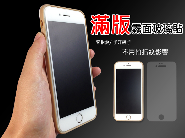 CITY BOSS 霧面滿版玻璃貼 9H Apple iPhone 6 Plus 5.5吋 I6+ IP6+ IP6S PLUS  蘋果 保護貼 玻璃 鋼化 2.5D 導角 弧邊 防指紋 防眩光 支援3D觸控