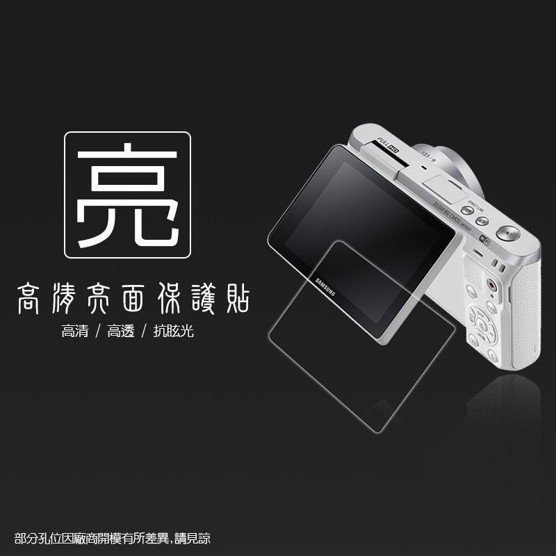 亮面螢幕保護貼 Samsung NX mini 微單眼相機 保護貼