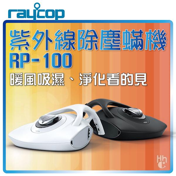 ➤光.淨化【和信嘉】RAYCOP RP-100 紫外線除塵蟎機 吸塵器 殺菌 除蟎 抗過敏 塵蹣 RP100 公司貨 原廠保固一年