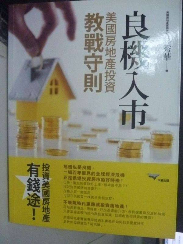 【書寶二手書T3/投資_WGH】良機入市:美國房地產投資教戰守則_林秀華