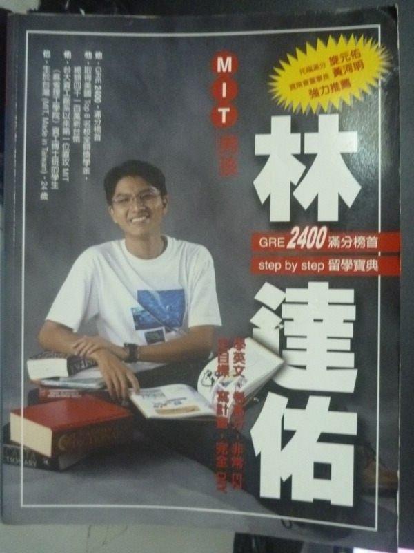 【書寶二手書T8/語言學習_YIA】MIT男孩林達佑-GRE 2400滿分榜首STEP BY S_林達佑
