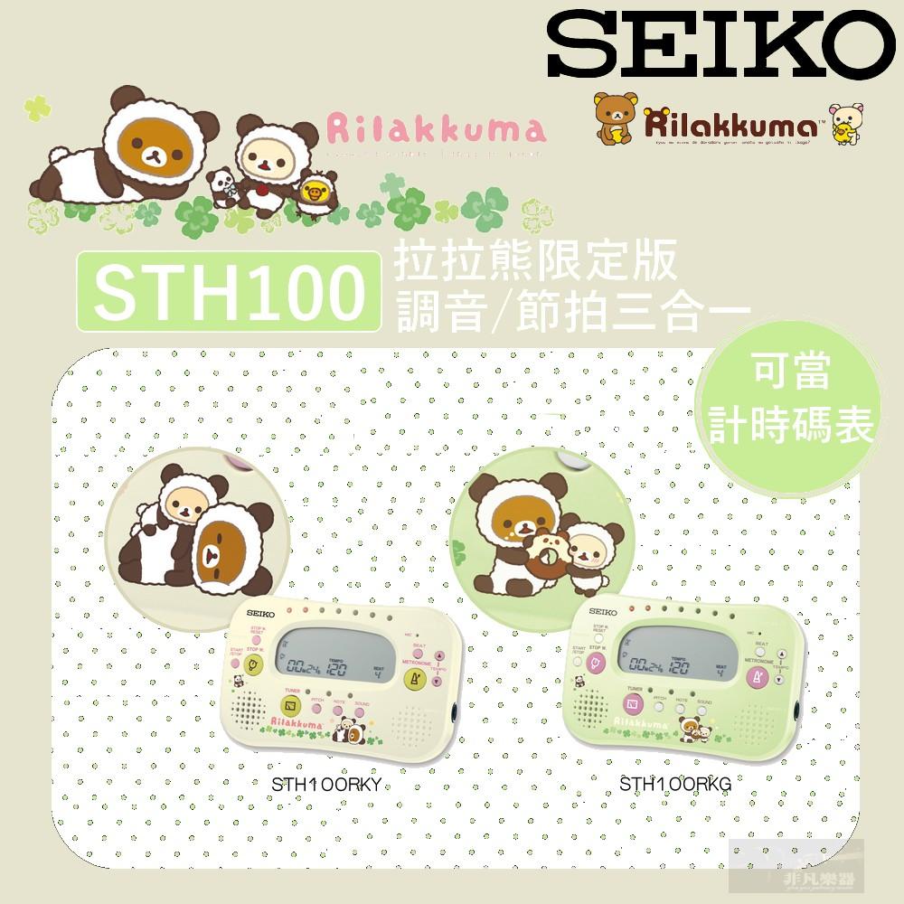 【非凡樂器】SEIKO STH100RKY 拉拉熊限定版 黃色 三合一節拍器(節拍/調音/碼表)