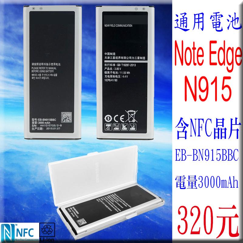 ☆雲端通訊☆通用配件 Note Edge N915 充電電池 3000mAh 韓版 型號EB-BN915BBC 鋰電池