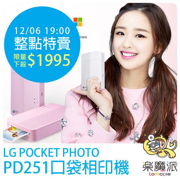 ●12/06 19:00 整點特賣●  LG 隨身相印機 PD251 4代 最新技術 熱昇華快速列印 小巧輕身 無需油墨 APP對應
