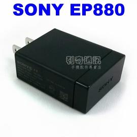 SONY EP880 原廠旅充頭 (5V 1.5A)