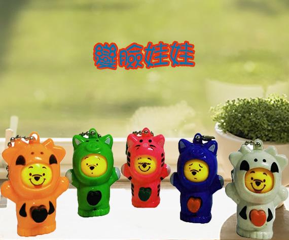 (隨機出貨)創意小禮品韓國飾品變臉娃娃鑰匙扣變臉小熊9元