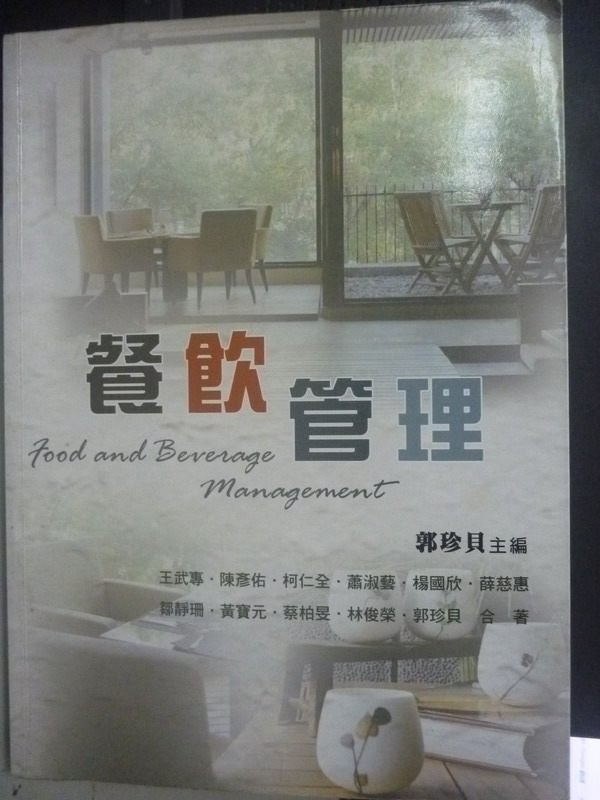 【書寶二手書T5/大學商學_QHD】餐飲管理_王武專