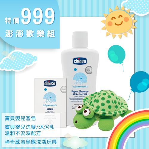 CHICCO 澎澎歡樂組 嬰兒香皂/洗髮/沐浴/感溫洗澡玩具