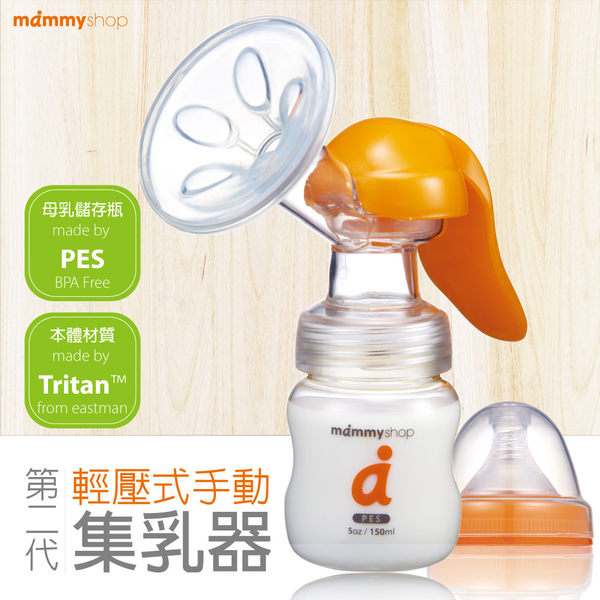 Mammyshop媽咪小站 - 第二代輕壓式手動集乳器(吸乳器)