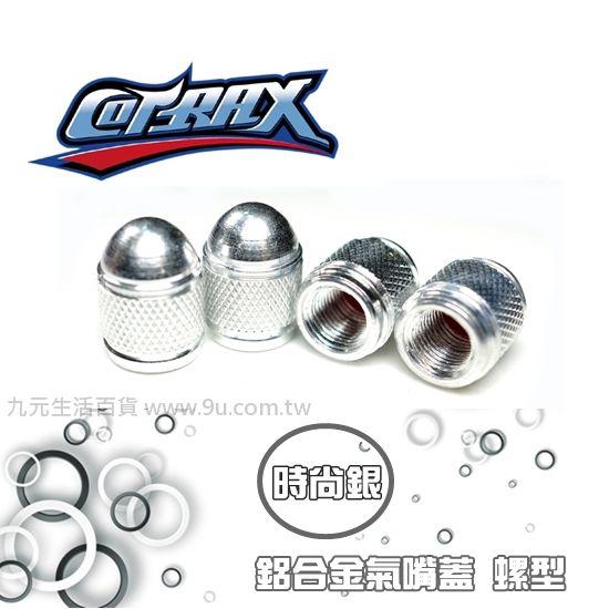 【九元生活百貨】Cotrax 螺型4入鋁合金氣嘴蓋(銀)