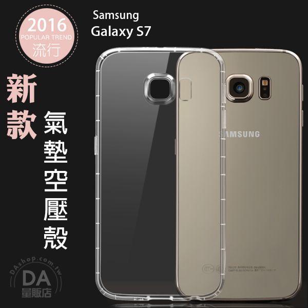 《DA量販店》三星 Samsung s7 氣墊 防震 防摔 防撞 保護套 手機殼 空壓殼(W96-0056)