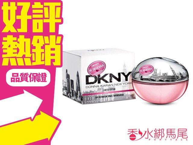 DKNY Heart Be Delicious LONDON 最愛倫敦 淡香精 香水空瓶分裝 5ML◐香水綁馬尾◐
