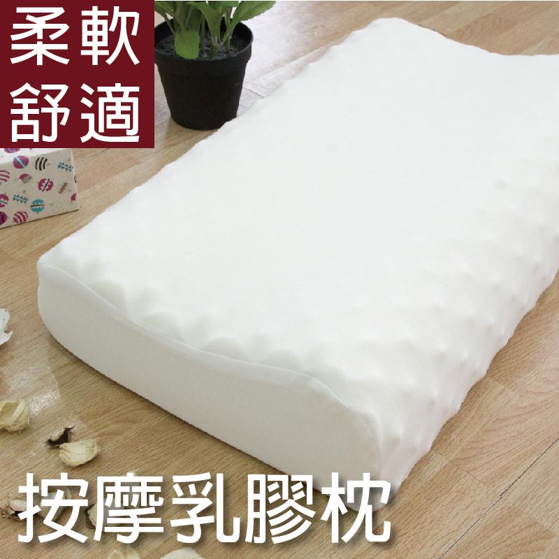 乳膠枕 【按摩顆粒設計 環保無污染 防螨抗菌】 #寢國寢城