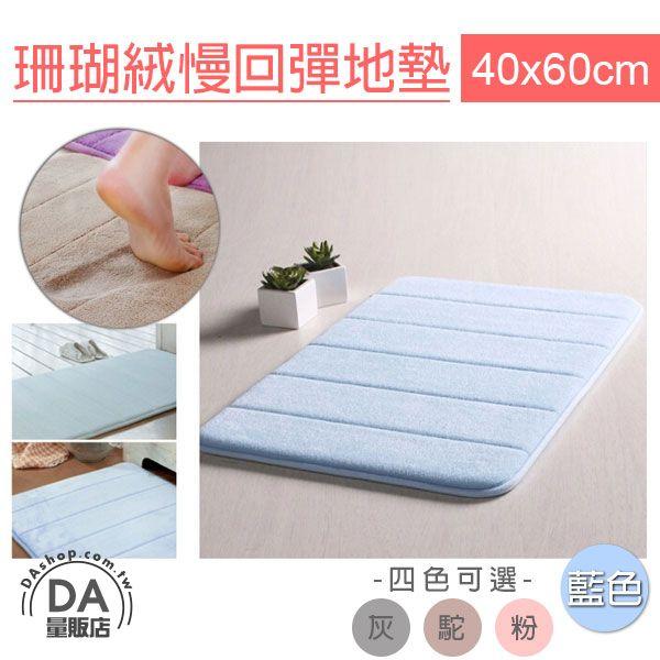 《DA量販店》居家 珊瑚絨 棉質 地墊 止滑墊 防滑墊 腳踏墊 吸水踏墊 藍色(V50-0906)