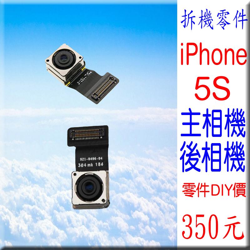 ☆雲端通訊☆拆機零件 iPhone 5S 後攝像頭 主鏡頭 後照相頭 加感應排線 DIY