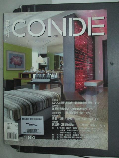 【書寶二手書T1/設計_XFB】當代設計CONDE_184期_GUCCI紐約旗艦店職業體驗任意城等