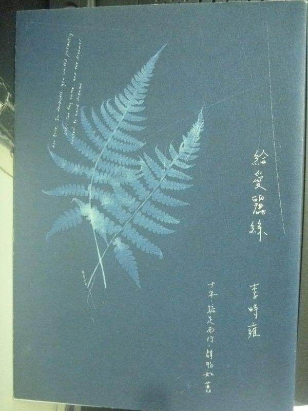 【書寶二手書T5/短篇_ILR】給愛麗絲_李時雍
