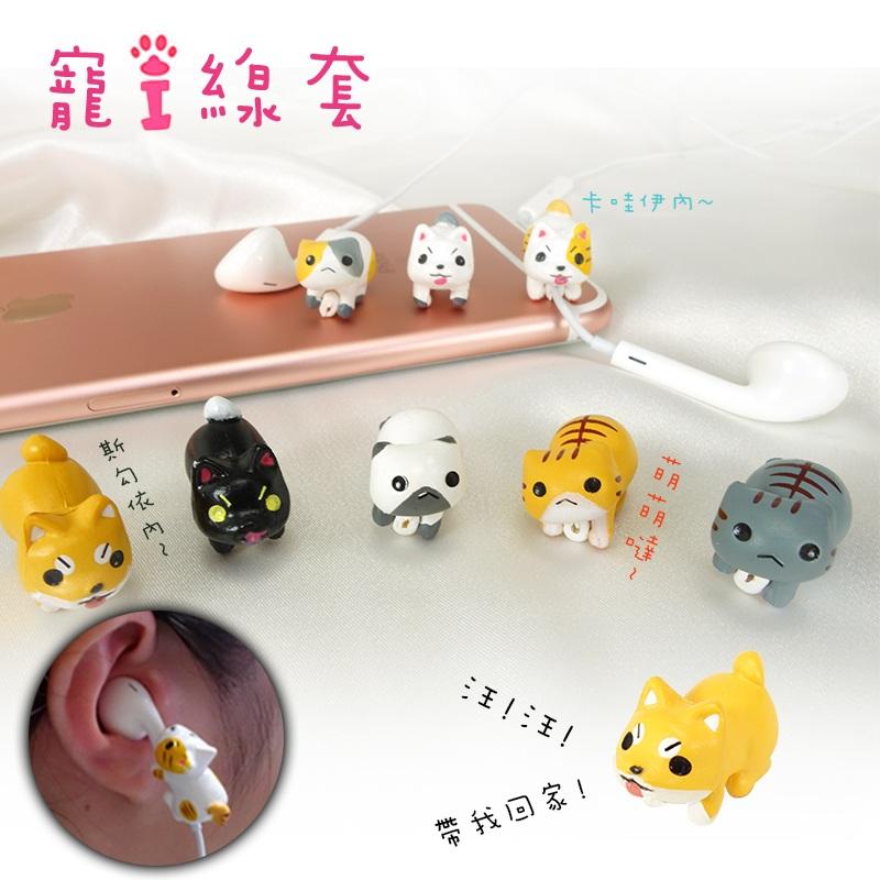 寵愛線套 耳機掛飾 /小狗/小貓咪/療癒小物/超萌/裝飾/手機配件/HTC Desire 728/820s/816/826/820/626/One M8/M9/E9/M9+/E9+/Butterfly 2/3/Samsung Galaxy J7/A8/S6/A7/S6 Edge+/J5/E7/S5/NOTE 5/4/3/SONY Xperia M5/Z5/C5/Z3+/C4/C3/E4g/LG G4/G3/G Flex 2/Spirit