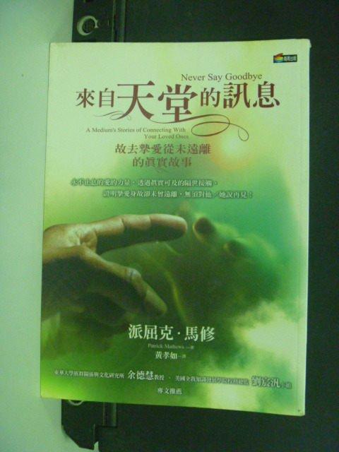 【書寶二手書T6/心靈成長_MJA】來自天堂的訊息_派屈克‧馬修/著 , 黃孝如