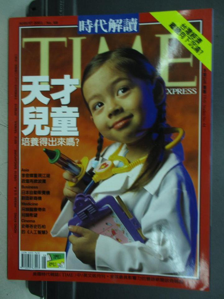 【書寶二手書T1/雜誌期刊_QDA】TIME時代解讀_68期_天才兒童培養得出來嗎等