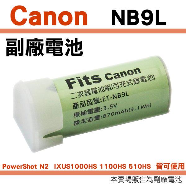【小咖龍賣場】 Canon NB9L NB-9L 副廠電池 鋰電池 IXUS 1000HS 500HS A50 PowerShot N2 電池 保固3個月