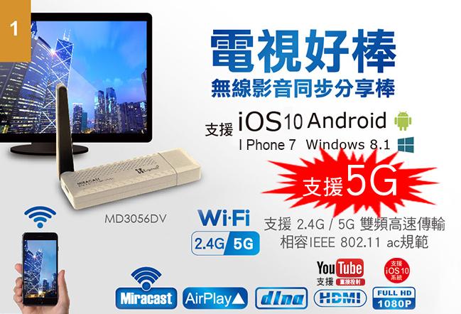 免運 iOS10 NCC通過 人因 MD3056DV 電視好棒 Air Stick 2.4G/5G雙模 電視棒 雙頻電視棒 無線HDMI 同步分享棒/影音分享/iOS/安卓