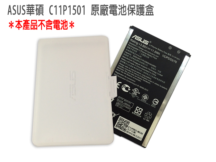 ASUS華碩 C11P1501 原廠電池保護盒 保護殼 防塵盒 電池盒 適用 ZenFone 2 Selfie/Laser ZD551KL/ZE550KL/ZE551KL/ZE600KL/ZE601KL/TIS購物館