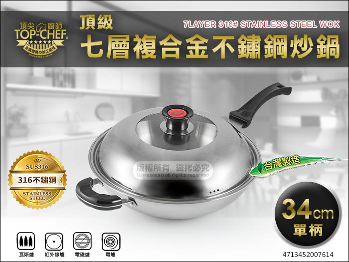 快樂屋♪頂尖廚師 TOP-CHEF 頂級七層複合金不鏽鋼炒鍋 34cm單手 #316不鏽鋼 附蓋