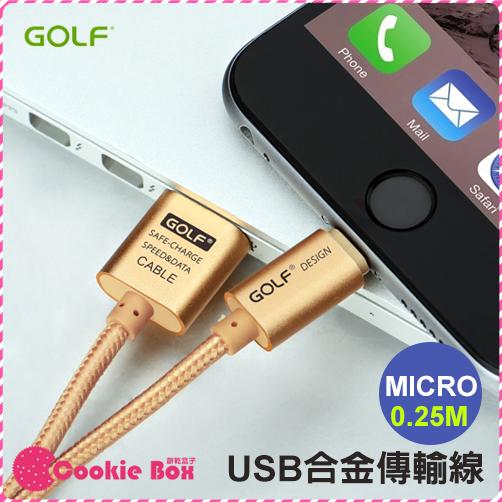 GOLF MICRO USB 合金 0.25M 傳輸線 充電線 2.1A 安卓 快速充電 尼龍 耐拉扯 *餅乾盒子*