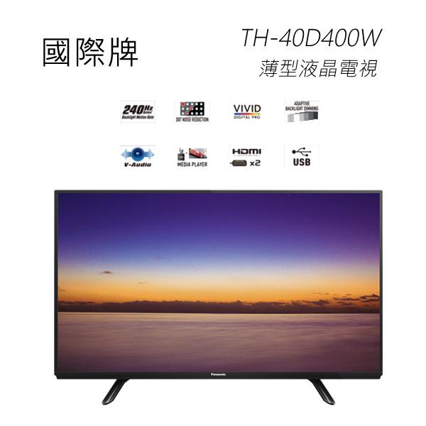 Panasonic 國際牌 TH-40D400W 40吋 薄型液晶電視