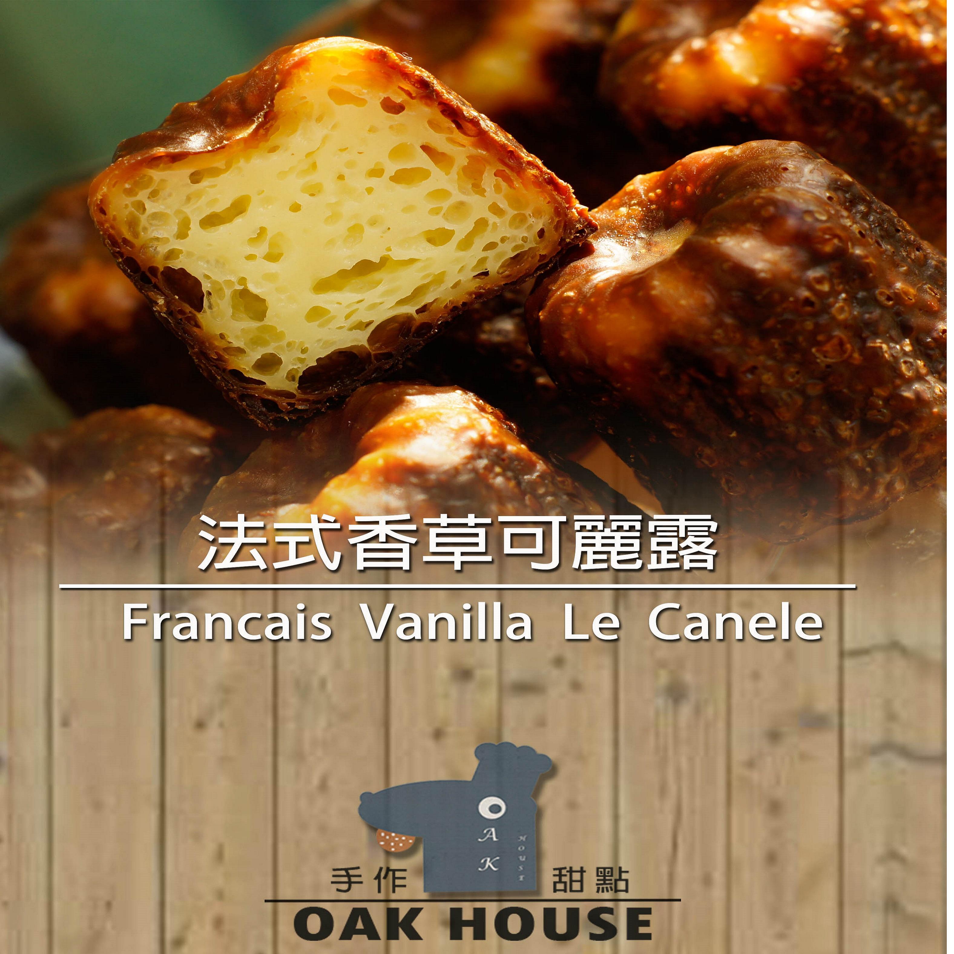 [Oak House歐式甜點] 法式香草可麗露x8入/漂亮精美禮盒