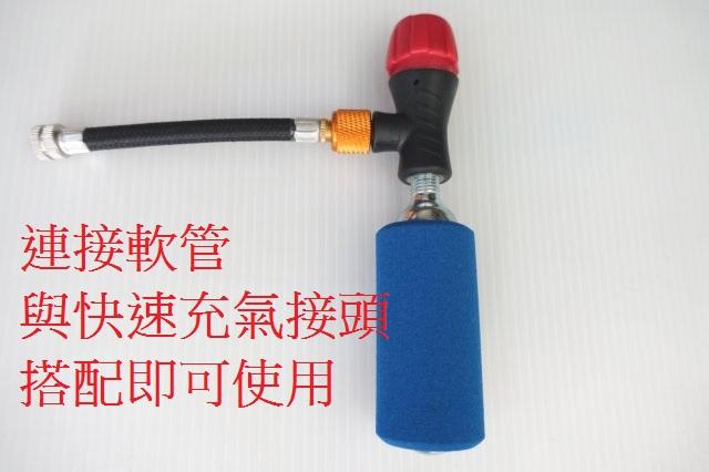 《意生》CO2充氣接頭專用軟管 總長95mm 延伸管 打氣筒打氣軟管 打氣風管 胎壓打氣頭 打氣筒嘴 打氣條