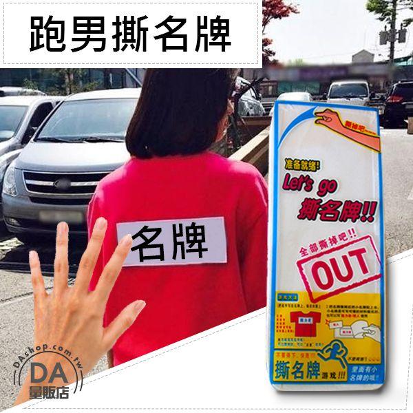 《DA量販店》Runningman 奔跑吧兄弟 團康活動 不織布 撕名牌 魔鬼氈貼布(V50-1603)