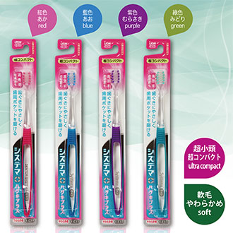 【Made in Japan】LION Japan 獅王 SYSTEMA HAGUKI PLUS Toothbrush Ultra Compact (Soft)