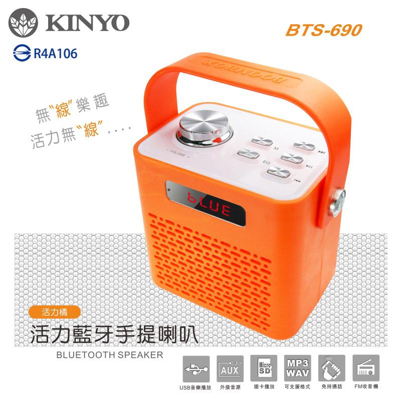 KINYO 耐嘉 BTS-690 活力藍芽手提喇叭/可通話/遙控器 音樂/LED/音箱/擴音器/揚聲器/播放器/運動/插卡迷你音箱/TF卡/藍牙音響/手機/平板/TIS購物館