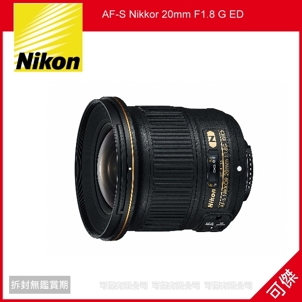 可傑 Nikon AF-S Nikkor 20mm F1.8 G ED 廣角定焦鏡 公司貨 保固一年