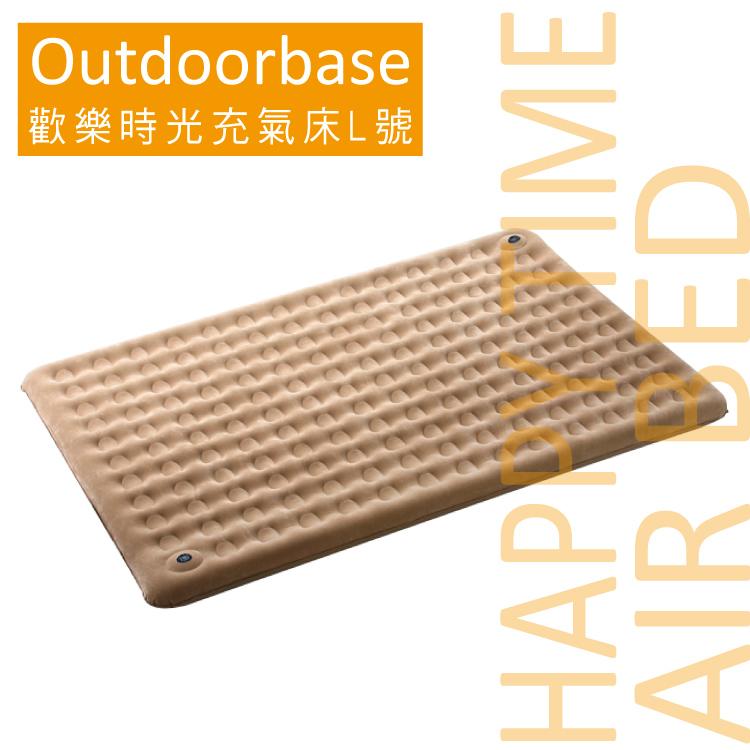 【Outdoorbase】歡樂時光充氣床(L號) 睡墊  露營  住宿  充氣床 內建PUMP充氣睡墊 24035
