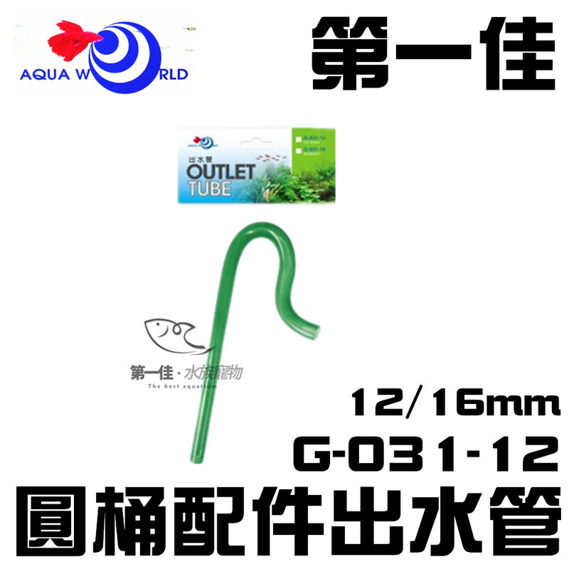[第一佳 水族寵物]水世界AQUA WORLD 圓桶配件出水管G-031-12 12/16mm