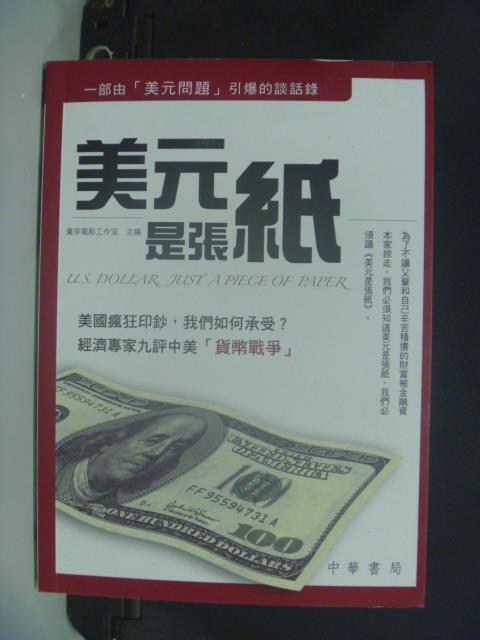 【書寶二手書T5/社會_GGN】美元是張紙_黨爭電影工作室主編