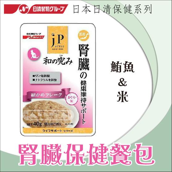 +貓狗樂園+ 日本日清【JP STYLE。保健系列。腎臟保健餐包。40g】50元*單包賣場