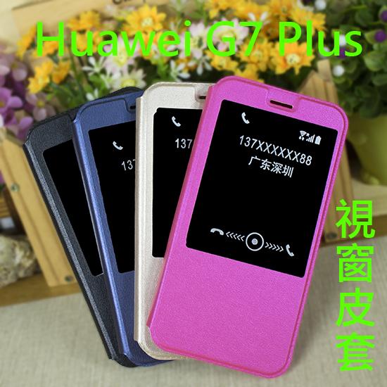 【視窗】Huawei G7 Plus 視窗皮套/書本式翻頁/保護套/支架斜立展示/軟套/華為/G7+/RIO-L02