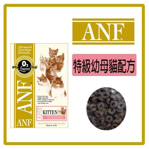 【力奇】ANF 愛恩富幼貓-1.5KG-370元>可超取(A072A01)