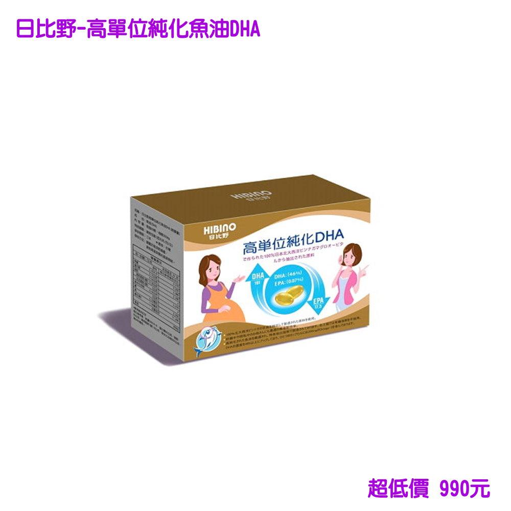 *美馨兒*日比野 HIBINO-高單位純化魚油DHA-軟膠囊 (60顆/盒)(孕婦可食用)990元