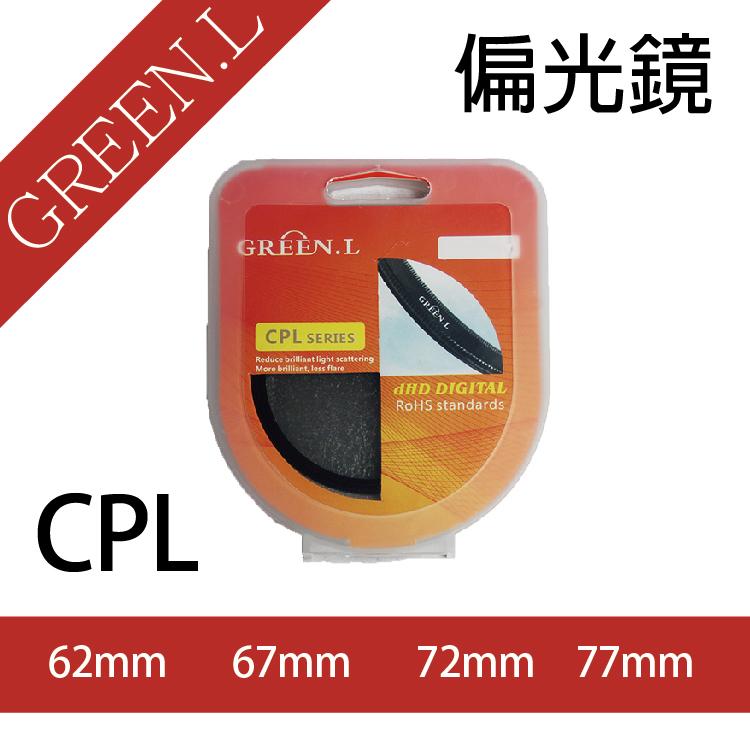 攝彩@ 綠葉Green.L CPL偏光鏡,62mm、67mm、72mm、77mm
