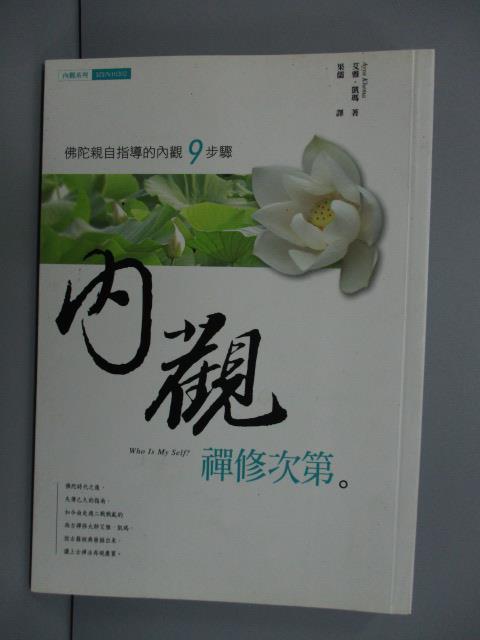 【書寶二手書T1/宗教_MBL】內觀-禪修次第_艾雅凱瑪