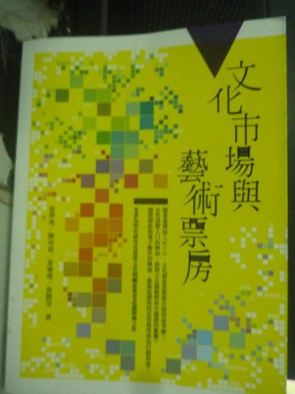 【書寶二手書T2/大學藝術傳播_ZBG】文化市場與藝術票房 2/e_原價550_夏學理