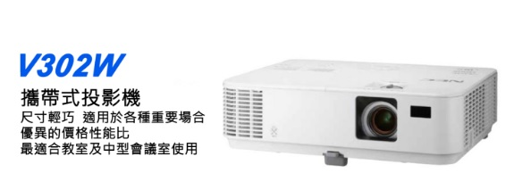 NEC V302WG  3000 ANSI流明 投影機 NEC V302W★杰米家電☆